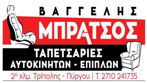 ΒΑΓΓΕΛΗΣ ΜΠΡΑΤΣΟΣ