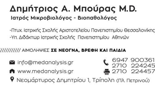 ΜΠΟΥΡΑΣ ΔΗΜΗΤΡΙΟΣ ΜΙΚΡΟΒΙΟΛΟΓΟΣ