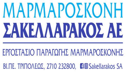 ΣΑΚΕΛΛΑΡΑΚΟΣ ΜΑΡΜΑΡΟΣΚΟΝΗ
