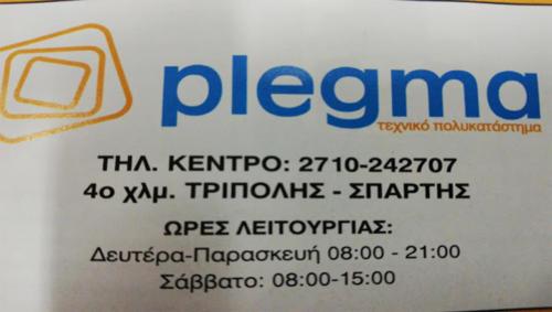 PLEGMA